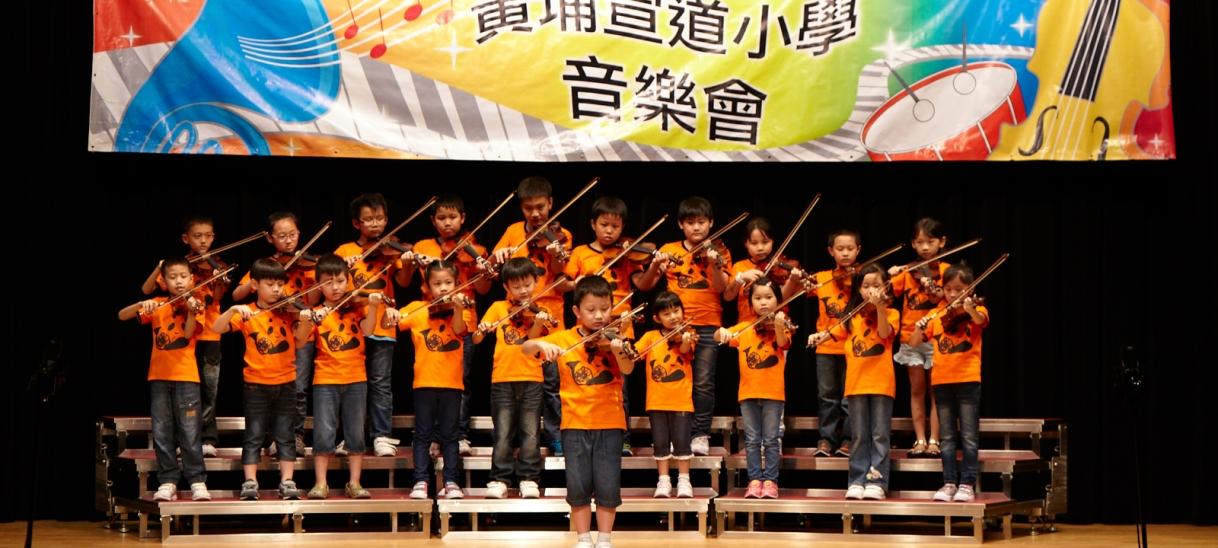 四十一班陣容鼎盛 - 黃埔宣小樂器班分享成果