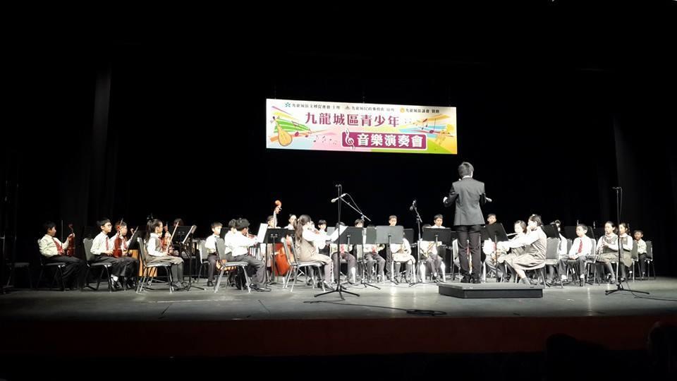 基華樂團參與九龍城區青少年音樂演奏會