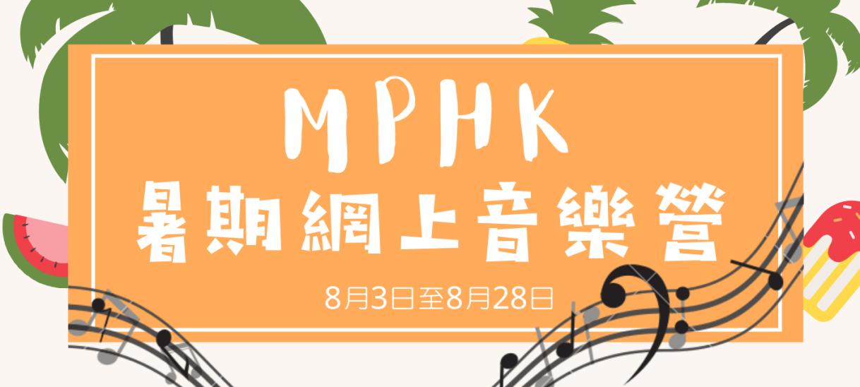 MPHK 暑期網上音樂營 – Summer Music Camp2020